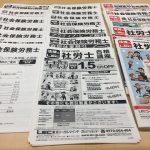 LEC東京リーガルマインドの社労士講座を徹底解説!評判/口コミもまとめてご紹介!