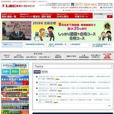 LECの社労士講座公式サイト