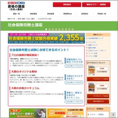大原の社労士講座公式サイト