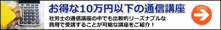 【社労士】厳選10万円以下!受講料が安いおすすめ通信講座