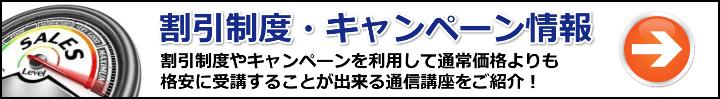 【社労士】割引制度/キャンペーン利用でお得に受講出来る通信講座