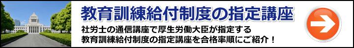 【社労士】教育訓練給付制度の指定講座