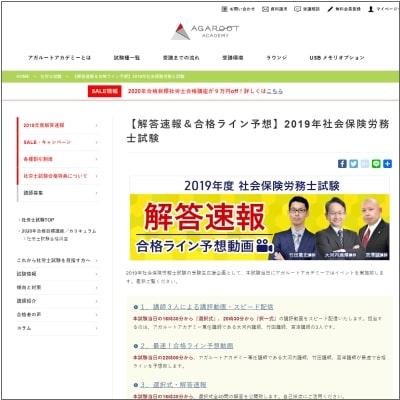 アガルートアカデミー 解答速報ページ