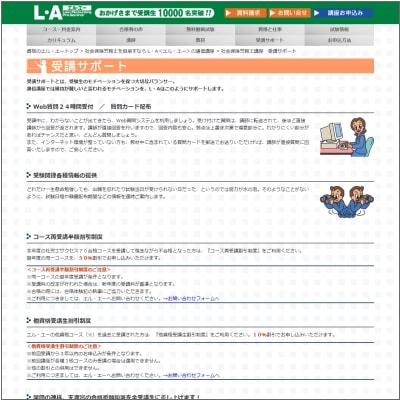 LAの社労士講座 割引制度解説ページ
