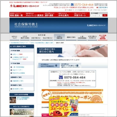 LEC東京リーガルマインドの社労士講座 割引制度解説ページ