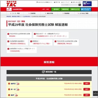 TACの社労士試験解答速報ページ