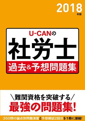 U-CANの社労士 過去&予想問題集(ユーキャン出版)