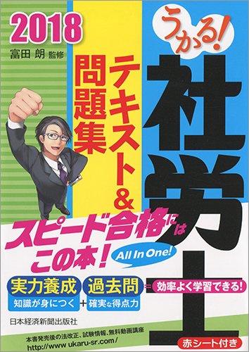 うかる! 社労士 テキスト&問題集(日本経済新聞出版社)