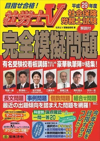 社労士V 社会保険労務士試験[解説付]完全模擬問題(日本法令出版)