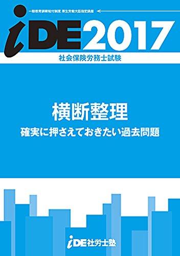 i.D.E.社労士塾横断整理問題集(i.D.E.社労士塾出版)