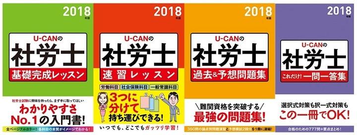 U-CANの社労士