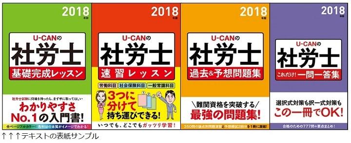 U-CANの社労士シリーズ