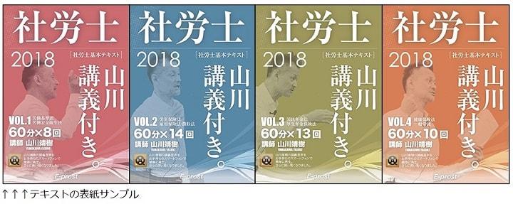 山川靖樹のテキスト・問題集