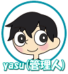 管理人Yasu