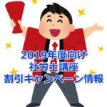 【2019年度向け】社労士講座の割引キャンペーン情報まとめ