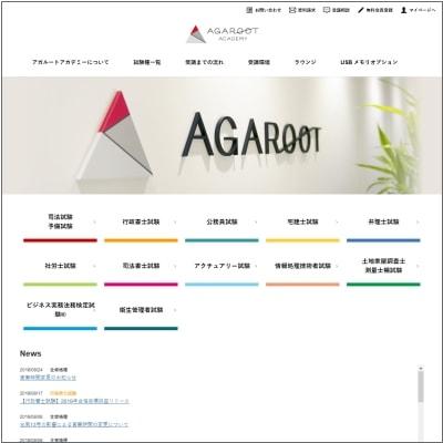 アガルートアカデミーの公式サイト