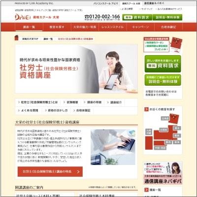 大栄の社労士講座公式サイト