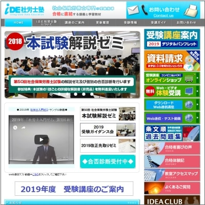 iDE社労士塾公式サイト