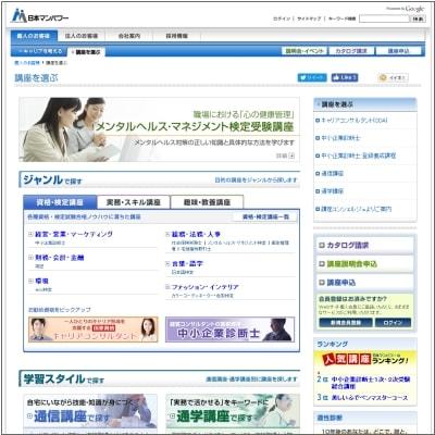 日本マンパワーの公式サイト