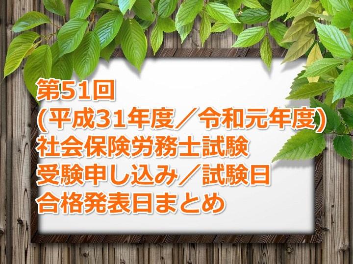 第51回(平成31年度/令和元年度)社労士試験の受験案内