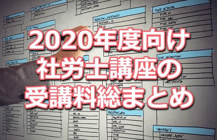 2020年度向け社労士講座の受講料比較データベース