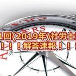 第51回(2019年度)社会保険労務士試験の解答速報!!