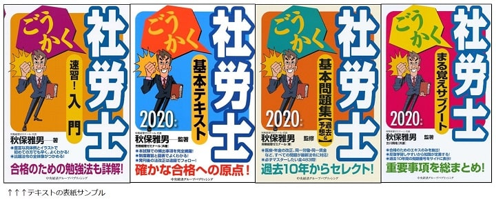 「ごうかく社労士」シリーズ(中央経済社)