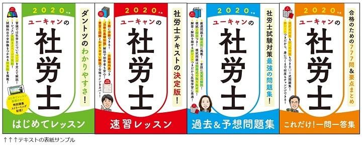 「ユーキャンの資格試験」シリーズ(U-CAN)