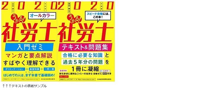 「うかる! 社労士」シリーズ(日本経済新聞出版社)