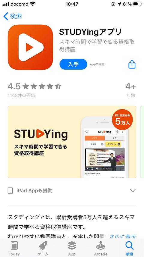 iphoneのAppストアの画面