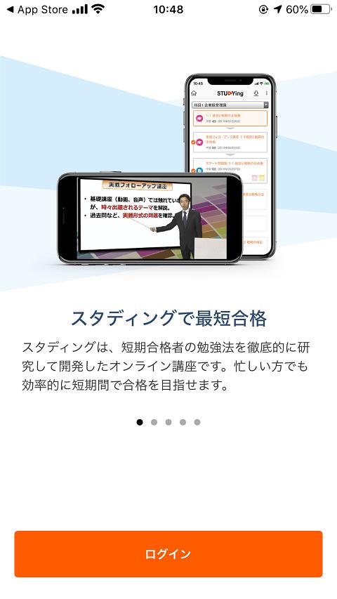 スタディングアプリの起動時の画面