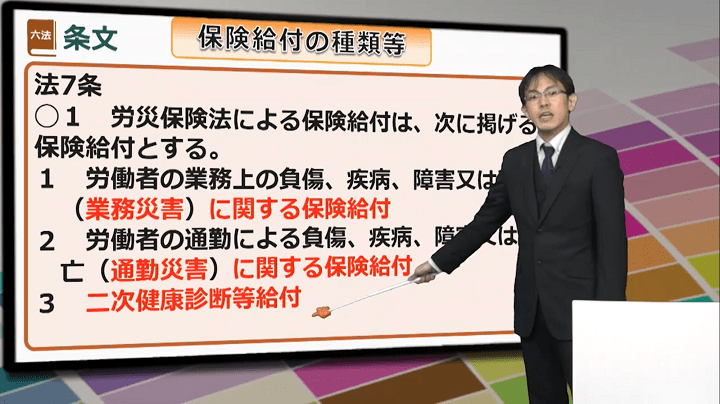講義の画面02