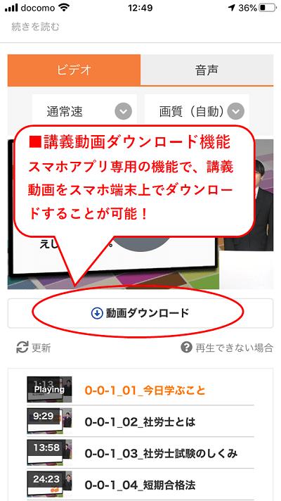 講義動画のダウンロード機能01