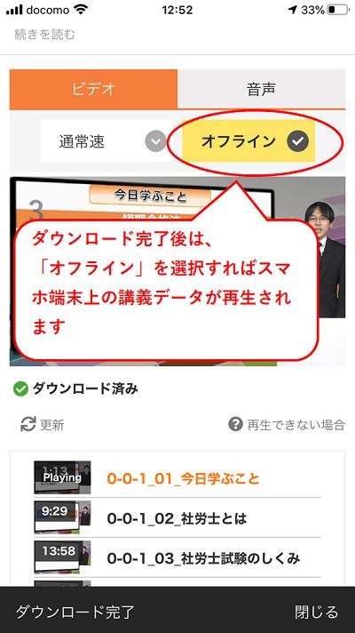 講義動画のダウンロード機能02