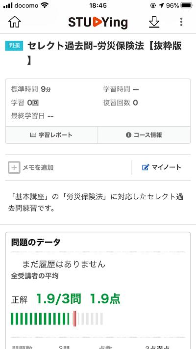 セレクト過去問集01