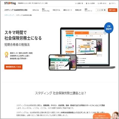 スタディングの社労士講座公式サイト