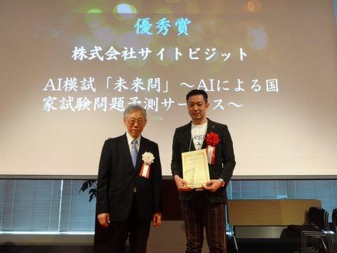 第4回IMS Japan「優秀賞」