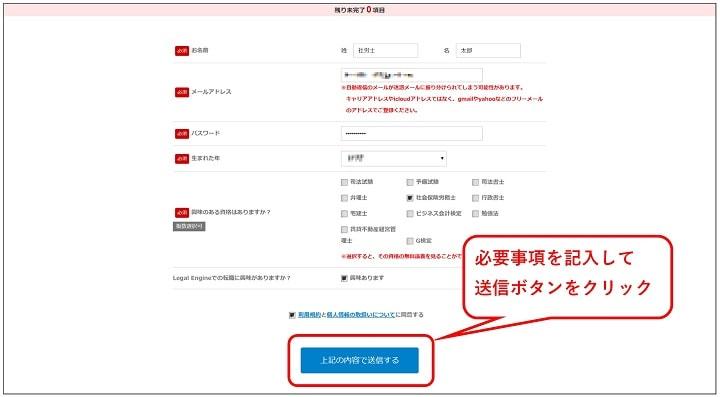 無料のアカウント登録の手順その2