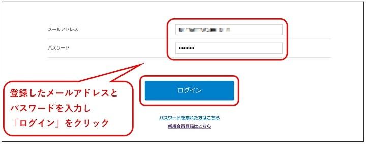 無料のアカウント登録の手順その4