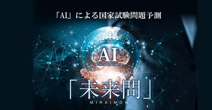AIが資格試験の問題を予測する『未来問』