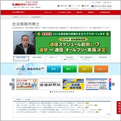 LEC東京リーガルマインドの社会保険労務士講座