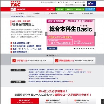 TACの社労士講座公式サイト