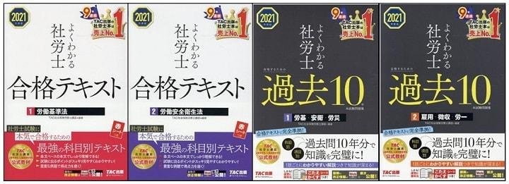 「よくわかる社労士」シリーズ(TAC出版)