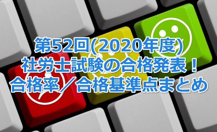 第52回(2020年度)社会保険労務士試験の合格発表
