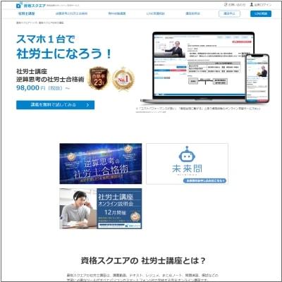 資格スクエア社労士講座公式サイト