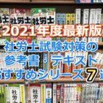 【2021年度最新】社労士試験対策の参考書・テキストのおすすめシリーズ7選