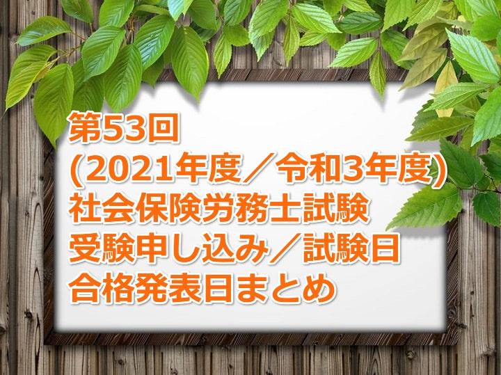 第53回(2021年度/令和3年度)社労士試験の受験案内