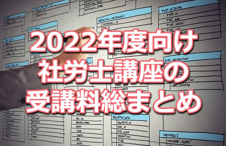 2022年度向け社労士講座の受講料比較データベース