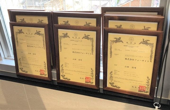 窓際に立てかけられた特許証の数々