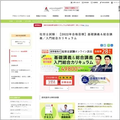 アガルートアカデミー社労士通信講座の公式サイト
